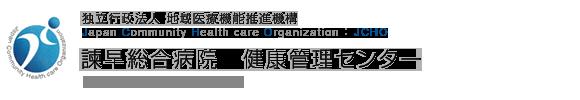 独立行政法人 地域医療機能推進機構 Japan Community Health care Organization 諫早総合病院 健康管理センター Isahaya General Hospital