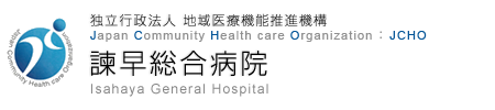 独立行政法人 地域医療機能推進機構 Japan Community Health care Organization JCHO 諫早総合病院 Isahaya General Hospital